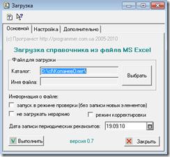 ImportExcel07