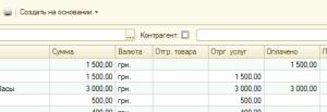 Список счетов на оплату