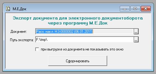 Обработка выгрузки документов в М.Е.Док